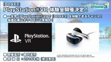 Dead or Alive Xtreme 3 PlayStation VR Support