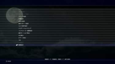 final-fantasy-15-judgment-disc-demo-graphics-options-menu