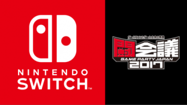 nintendo-switch-tokaigi-game-party-2017