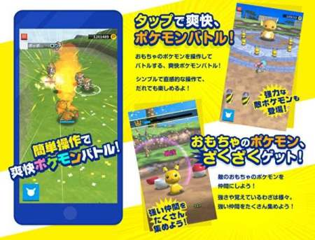 There is a New Pokemon Game Coming to Mobile Called Pokeland