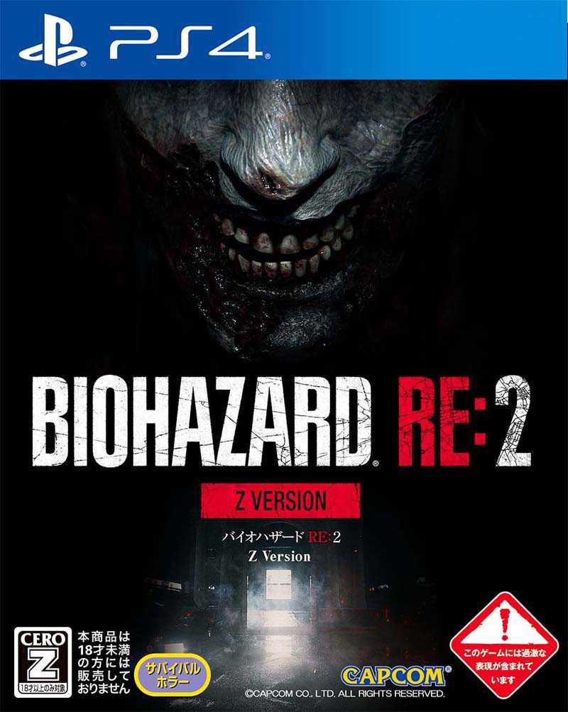 Resident Evil 2 Remake Boxart